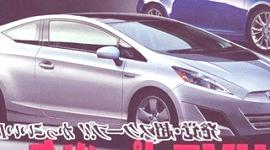 Toyota Prius Coupe 2011, el futuro rival del Honda CR-Z
