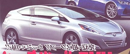 toyota Prius-Coupe-2